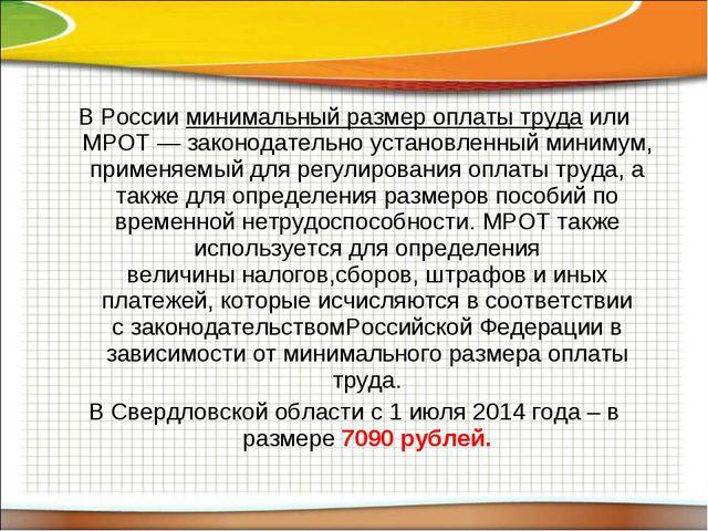 В Россииминимальный размер оплаты трудаили МРОТ— законодательно установлен...