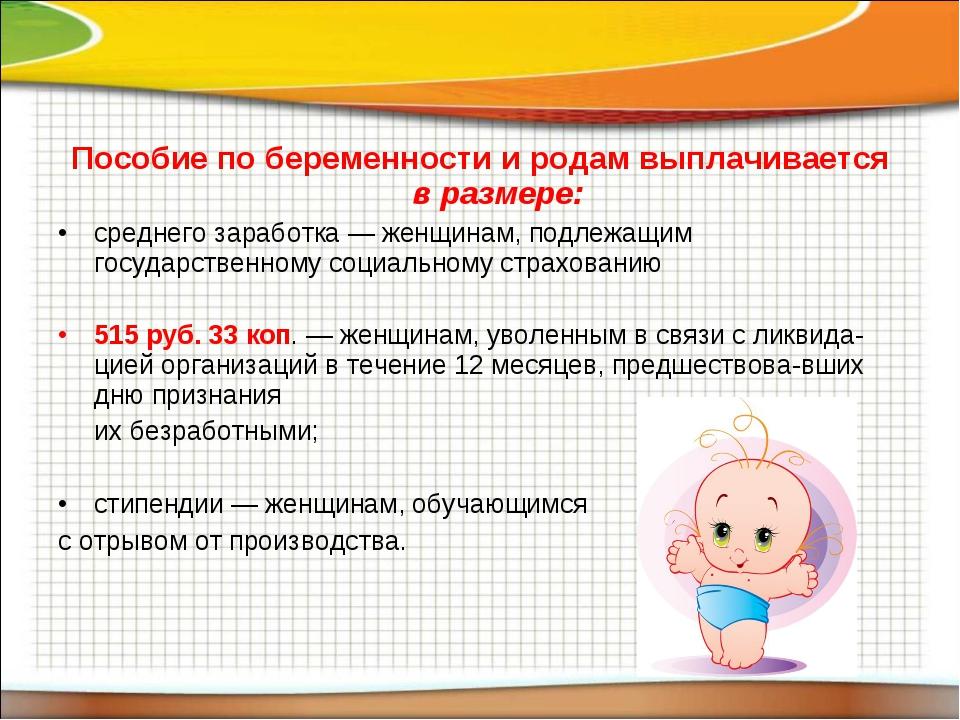 Пособие по беременности и родам выплачивается в размере: среднего заработка —...