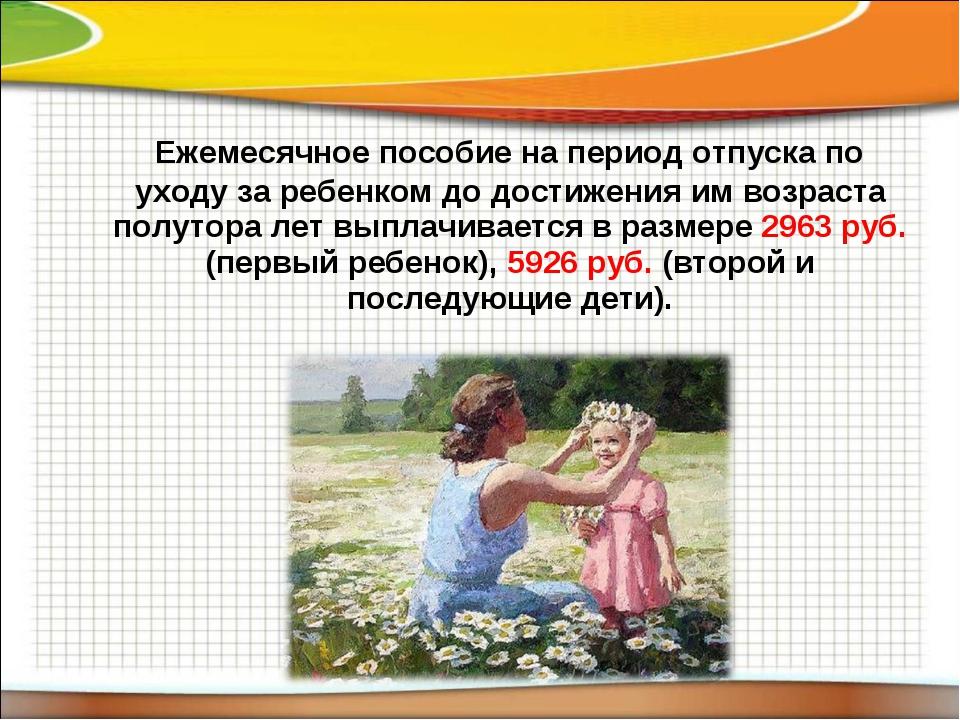 Ежемесячное пособие на период отпуска по уходу за ребенком до достижения им...
