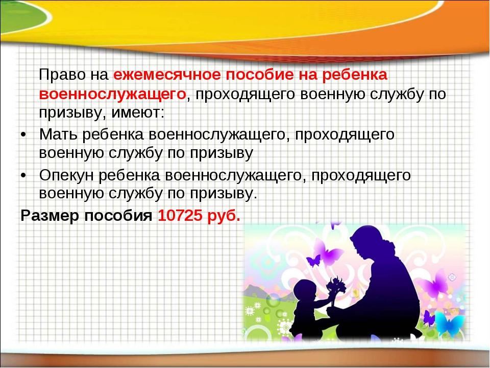 Право на ежемесячное пособие на ребенка военнослужащего, проходящего военную...