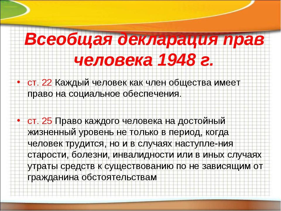 Всеобщая декларация прав человека 1948 г. ст. 22 Каждый человек как член обще...