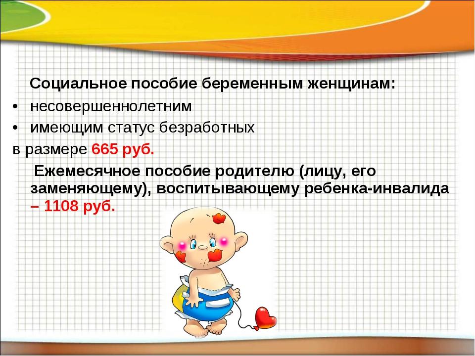 Социальное пособие беременным женщинам: несовершеннолетним имеющим статус бе...