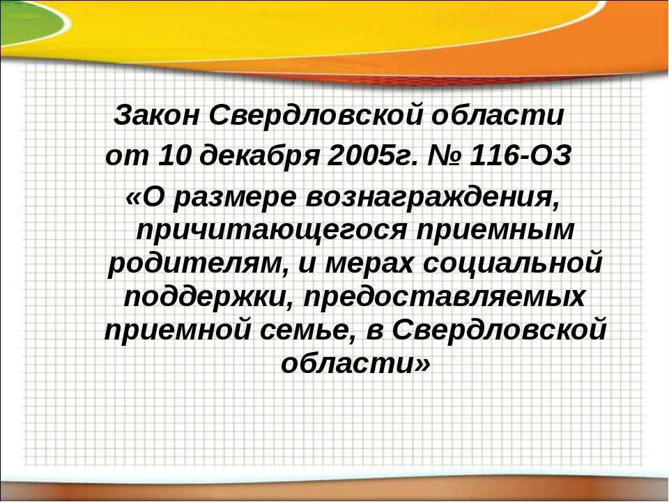Закон Свердловской области от 10 декабря 2005г. № 116-ОЗ «О размере вознаграж...