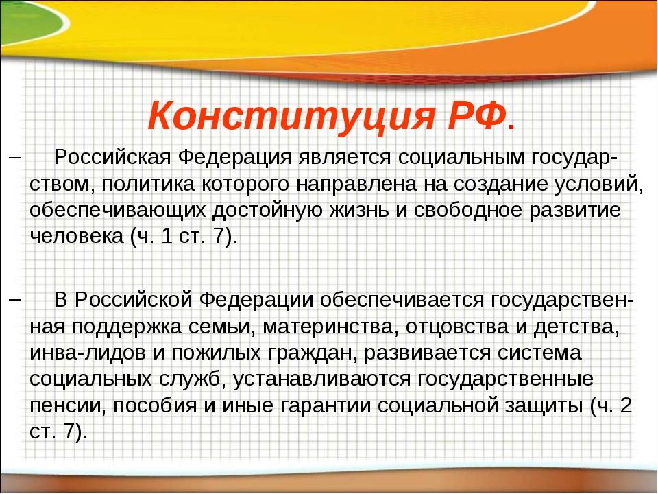 Конституция РФ. Российская Федерация является социальным государством, полит...