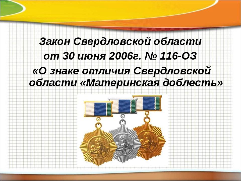 Закон Свердловской области от 30 июня 2006г. № 116-ОЗ «О знаке отличия Свердл...