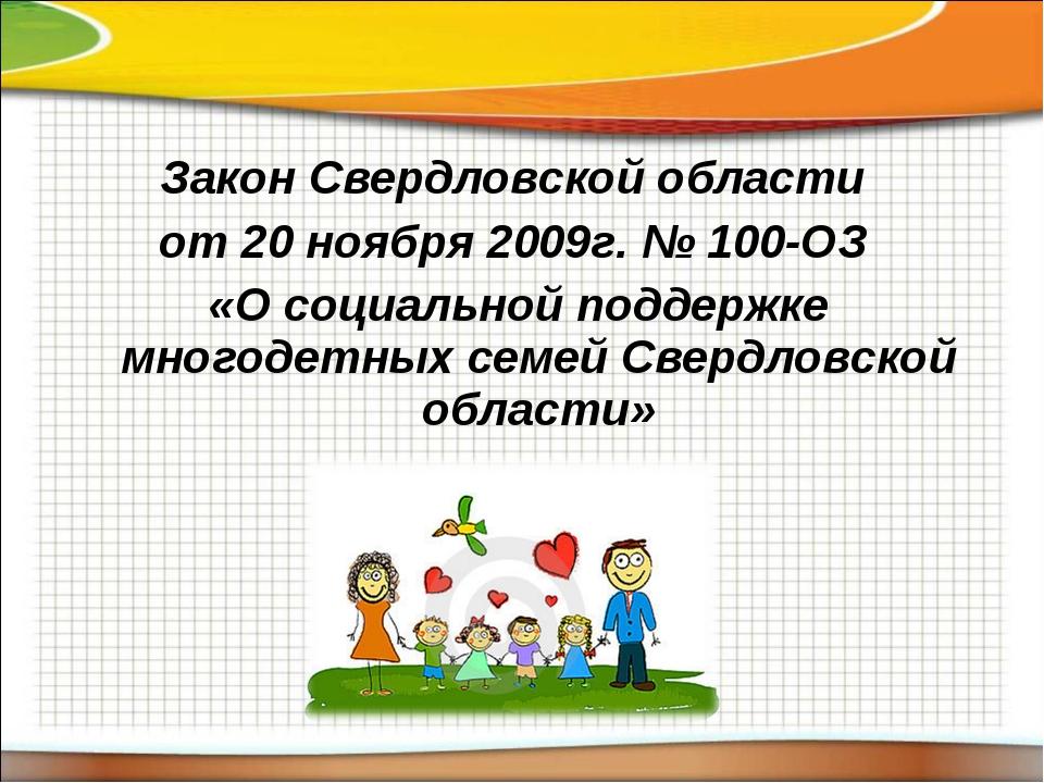 Закон Свердловской области от 20 ноября 2009г. № 100-ОЗ «О социальной поддерж...