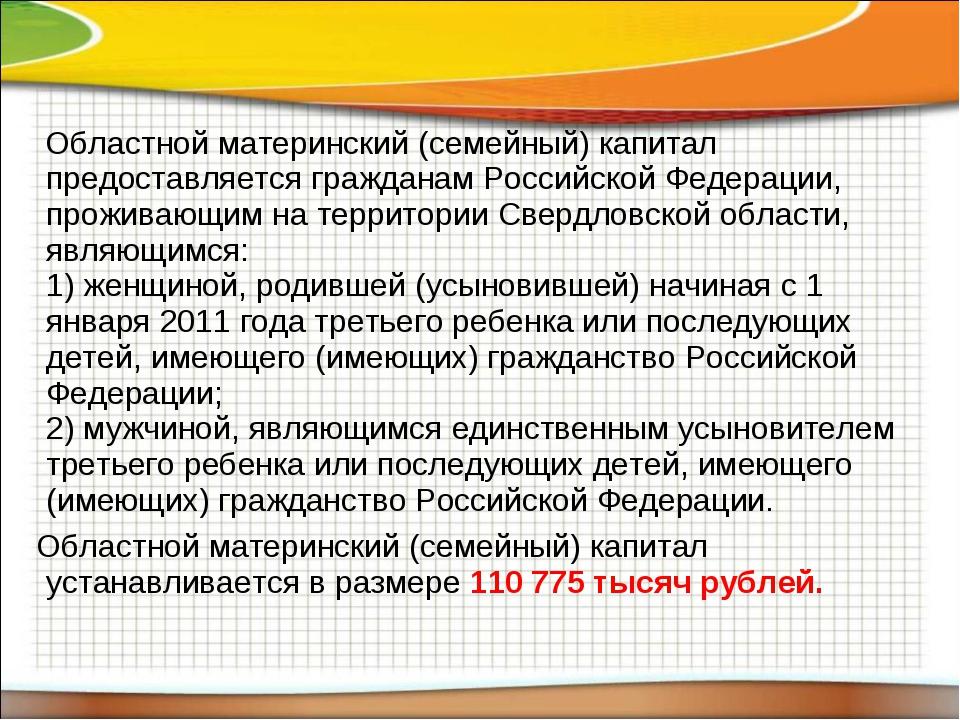 Областной материнский (семейный) капитал предоставляется гражданам Российско...