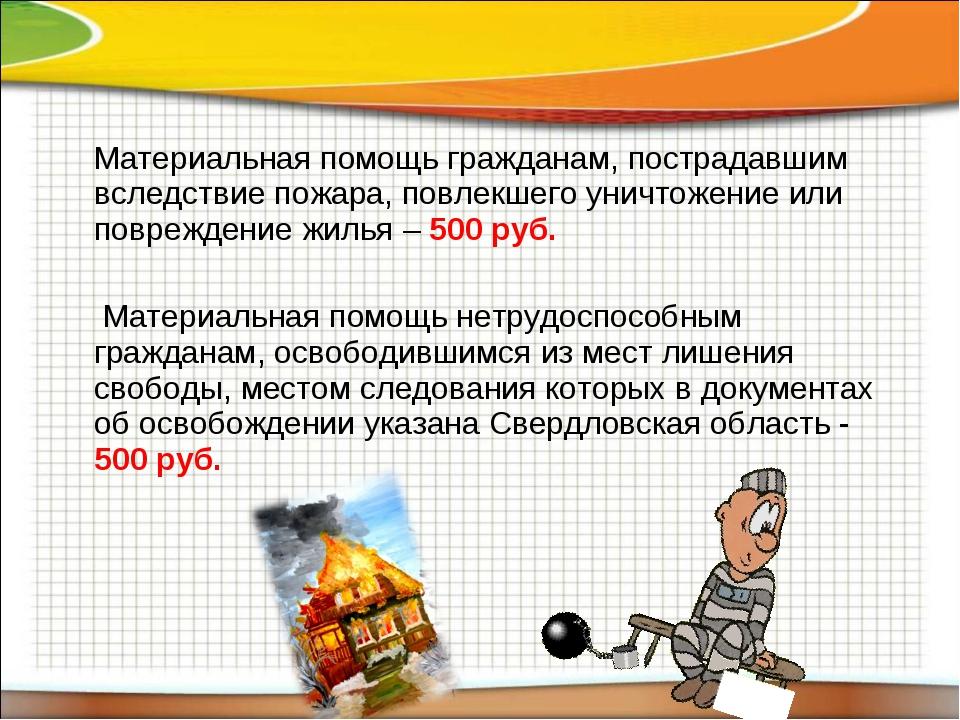 Материальная помощь гражданам, пострадавшим вследствие пожара, повлекшего ун...