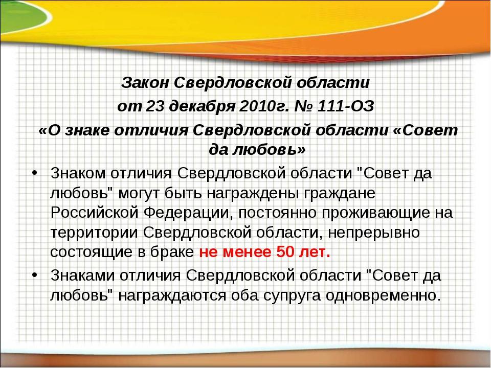 Закон Свердловской области от 23 декабря 2010г. № 111-ОЗ «О знаке отличия Све...