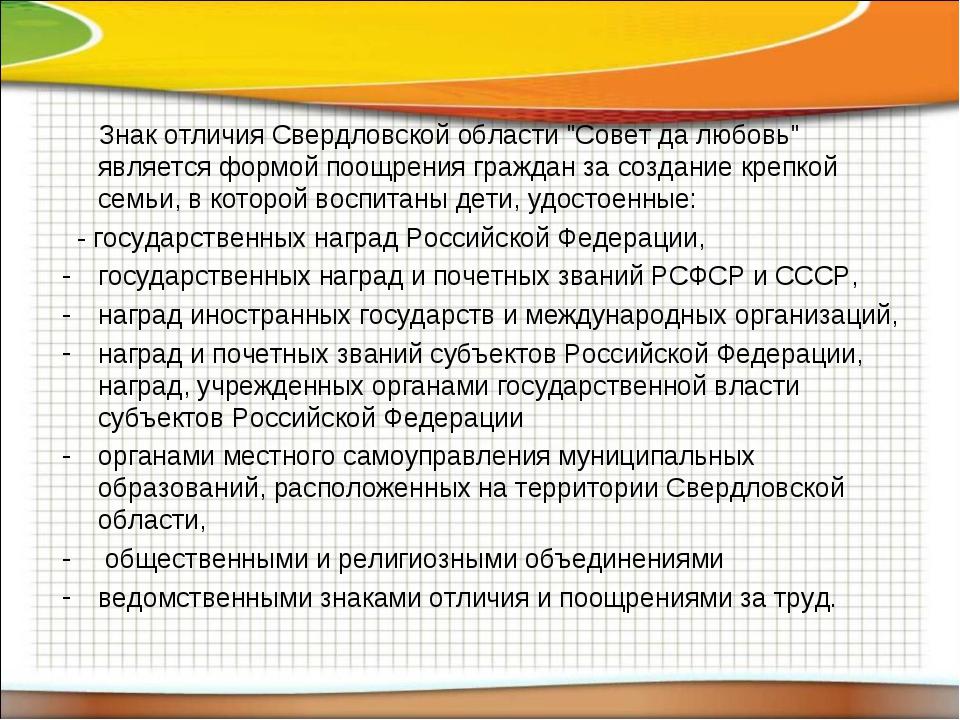"""Знак отличия Свердловской области """"Совет да любовь"""" является формой поощрени..."""