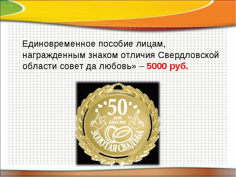 Единовременное пособие лицам, награжденным знаком отличия Свердловской облас...