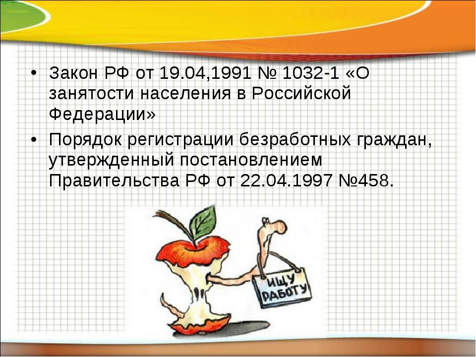 Закон РФ от 19.04,1991 № 1032-1 «О занятости населения в Российской Федерации...