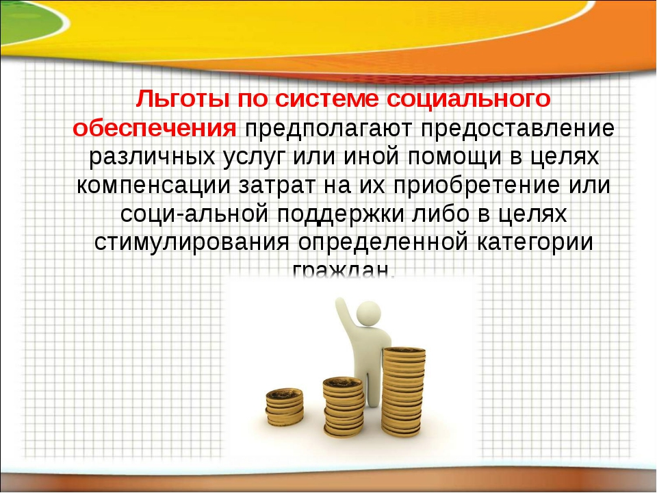 Льготы по системе социального обеспечения предполагают предоставление различ...