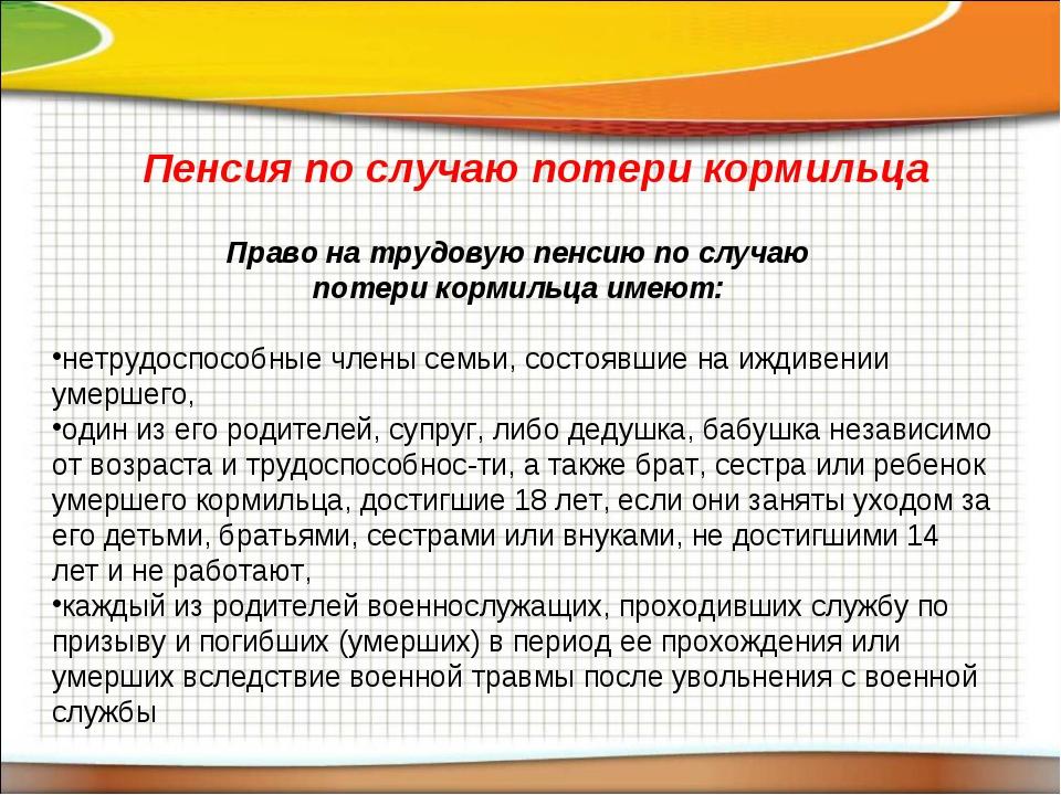 Максимальный размер ежемесячной помощи – рублей, минимальный – рублей.