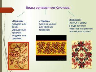Виды орнаментов Хохломы «Пряник» (квадрат или ромб, украшенный травкой, ягода