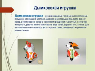 Дымковская игрушка Дымковская игрушка - русский народный глиняный художествен