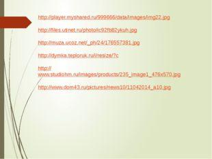 http://player.myshared.ru/999666/data/images/img22.jpg http://files.utinet.ru