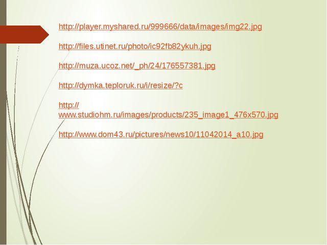 http://player.myshared.ru/999666/data/images/img22.jpg http://files.utinet.ru...