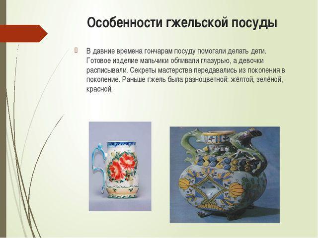 Особенности гжельской посуды В давние времена гончарам посуду помогали делать...