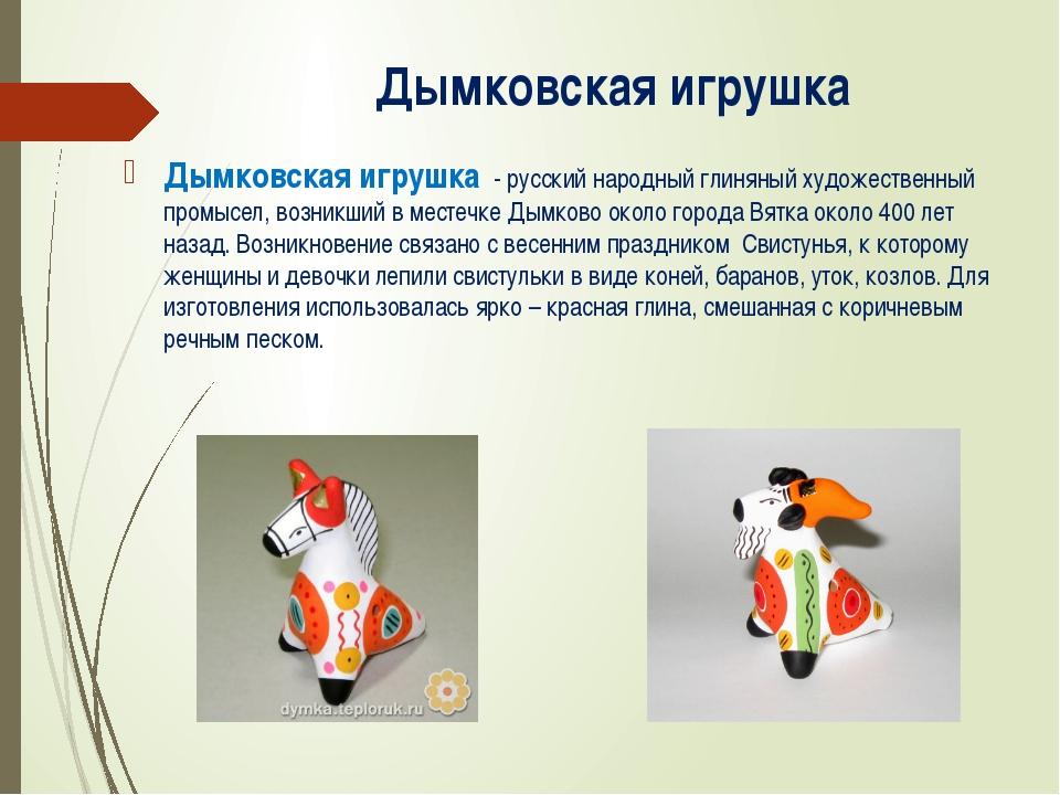 Дымковская игрушка Дымковская игрушка - русский народный глиняный художествен...