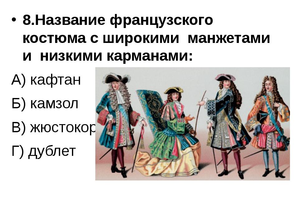 8.Название французского костюма с широкими манжетами и низкими карманами: А)...