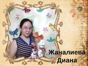 Жаналиева Диана