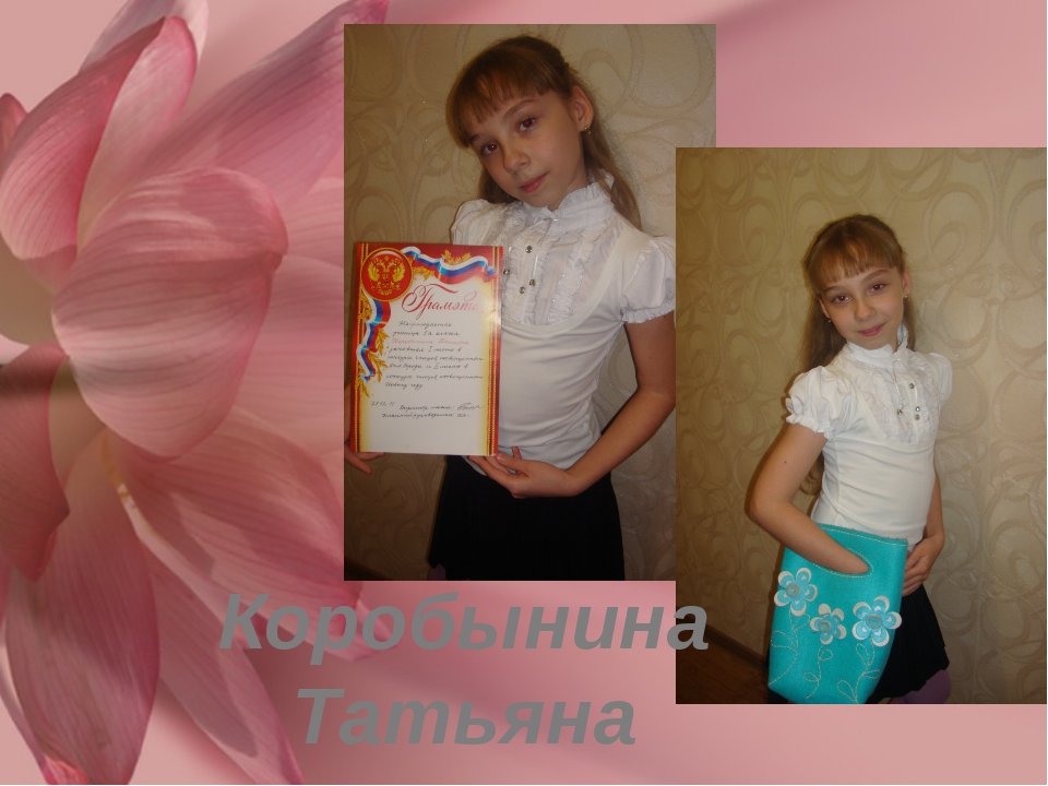 Коробынина Татьяна