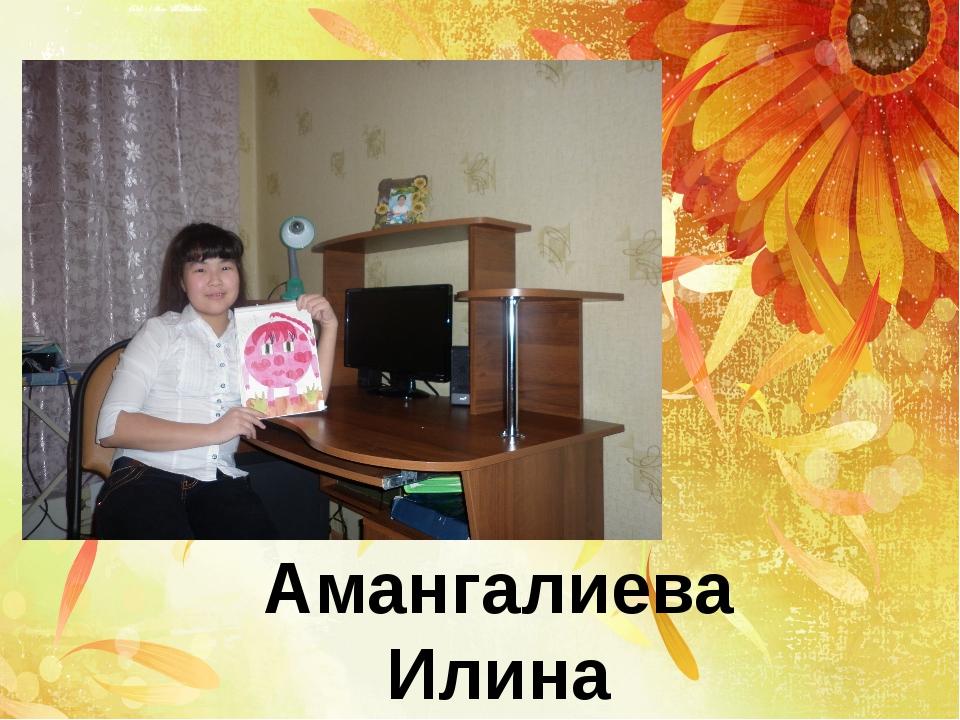 Амангалиева Илина