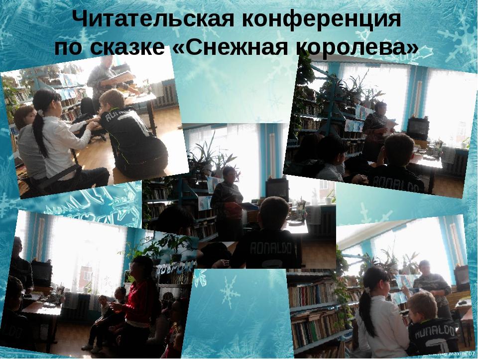 Читательская конференция по сказке «Снежная королева»