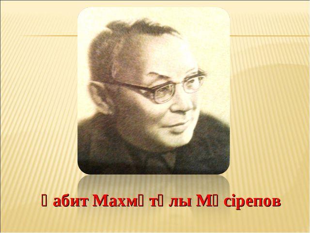 Ғабит Махмұтұлы Мүсірепов