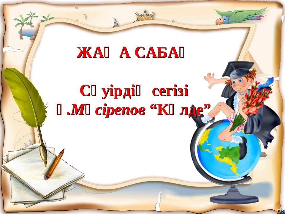 """ЖАҢА САБАҚ Сәуірдің сегізі Ғ.Мүсірепов """"Көлде"""""""