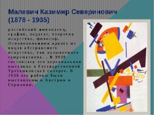 Малевич Казимир Северинович (1878 - 1935) российский живописец, график, педаг