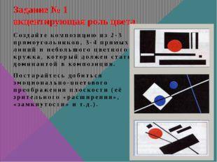 Задание № 1 акцентирующая роль цвета Создайте композицию из 2-3 прямоугольник