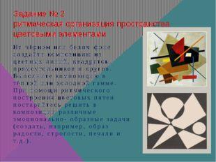 Задание № 2 ритмическая организация пространства цветовыми элементами На чёрн