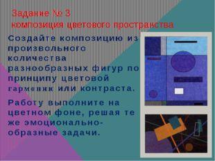 Задание № 3 композиция цветового пространства Создайте композицию из произвол
