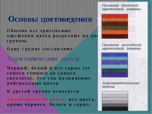 Основы цветоведения Обычно все зрительные ощущения цвета разделяют на две гру
