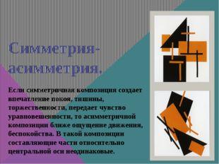 Симметрия- асимметрия. Если симметричная композиция создает впечатление покоя
