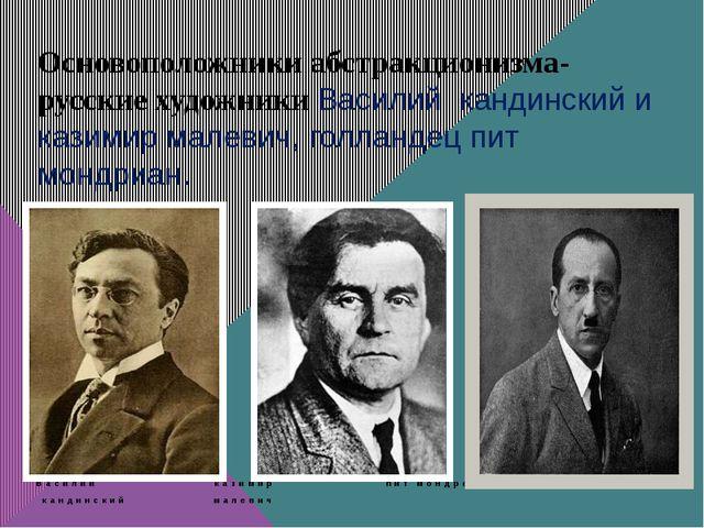 Основоположники абстракционизма-русские художники Василий кандинский и казими...