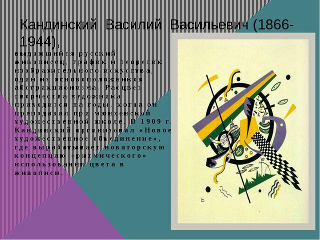 Кандинский Василий Васильевич (1866-1944), выдающийся русский живописец, граф...