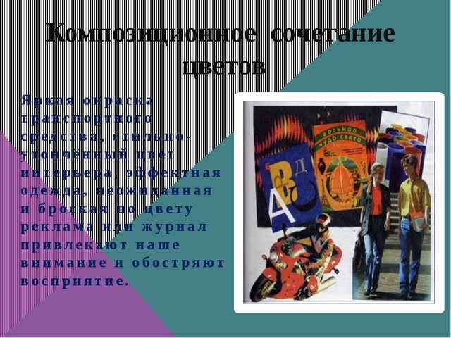 Композиционное сочетание цветов Яркая окраска транспортного средства, стильно...