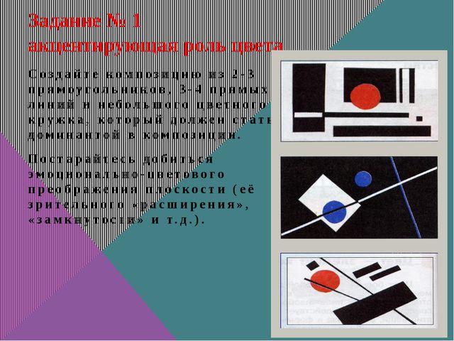 Задание № 1 акцентирующая роль цвета Создайте композицию из 2-3 прямоугольник...