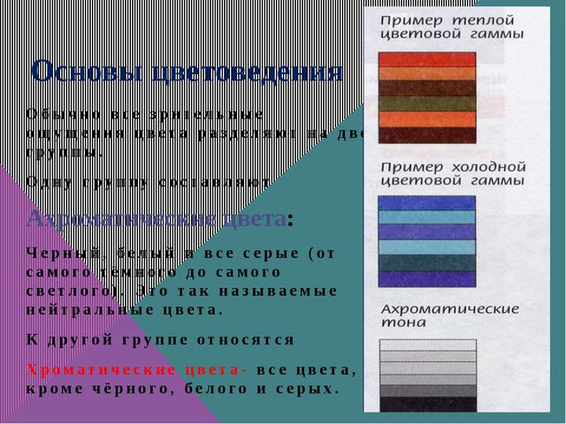 Основы цветоведения Обычно все зрительные ощущения цвета разделяют на две гру...