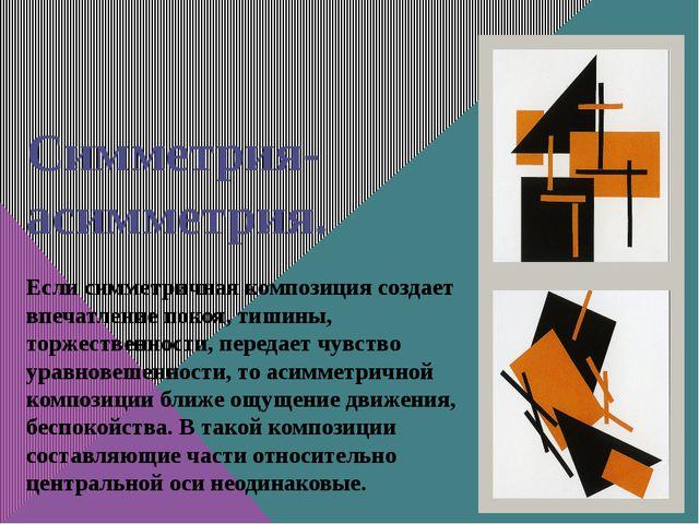 Симметрия- асимметрия. Если симметричная композиция создает впечатление покоя...