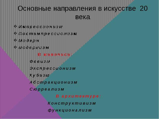 Основные направления в искусстве 20 века Импрессионизм Постимпрессионизм Моде...