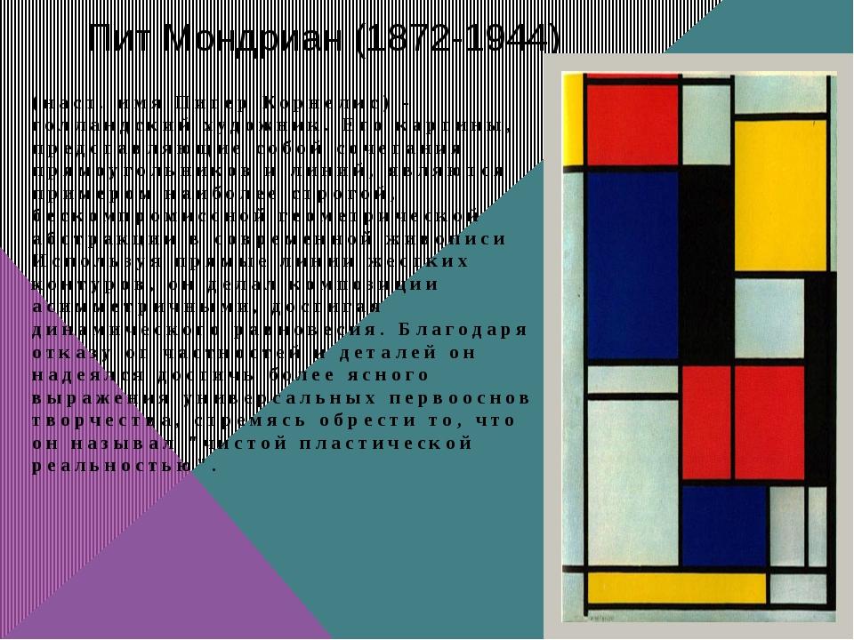 Пит Мондриан (1872-1944) (наст. имя Питер Корнелис) - голландский художник....