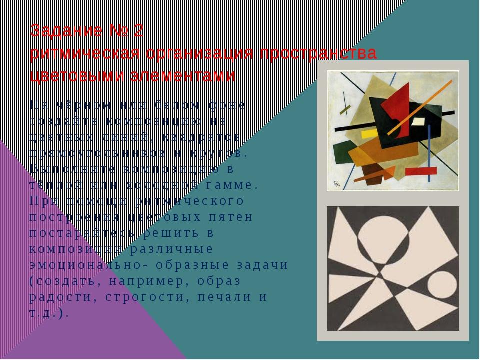Задание № 2 ритмическая организация пространства цветовыми элементами На чёрн...