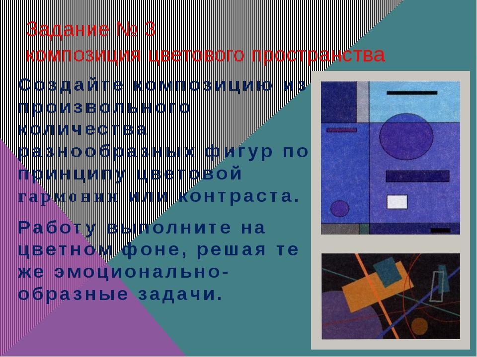 Задание № 3 композиция цветового пространства Создайте композицию из произвол...