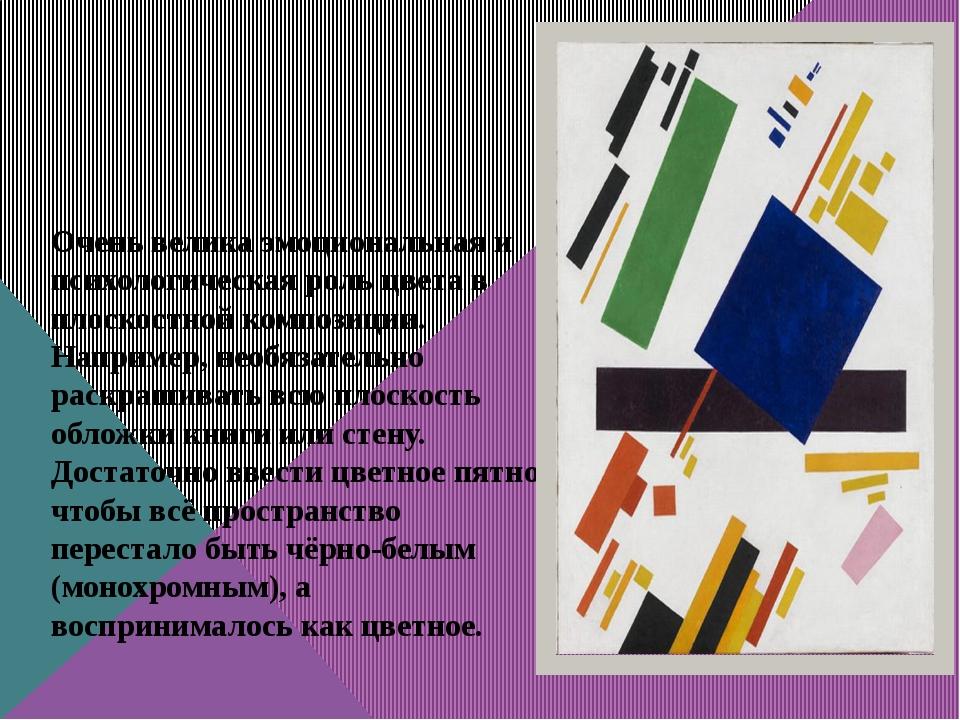 Очень велика эмоциональная и психологическая роль цвета в плоскостной компози...
