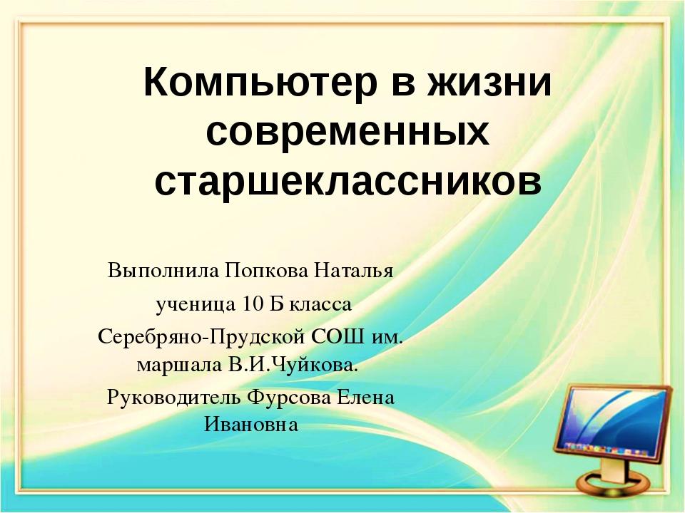Компьютер в жизни современных старшеклассников Выполнила Попкова Наталья учен...