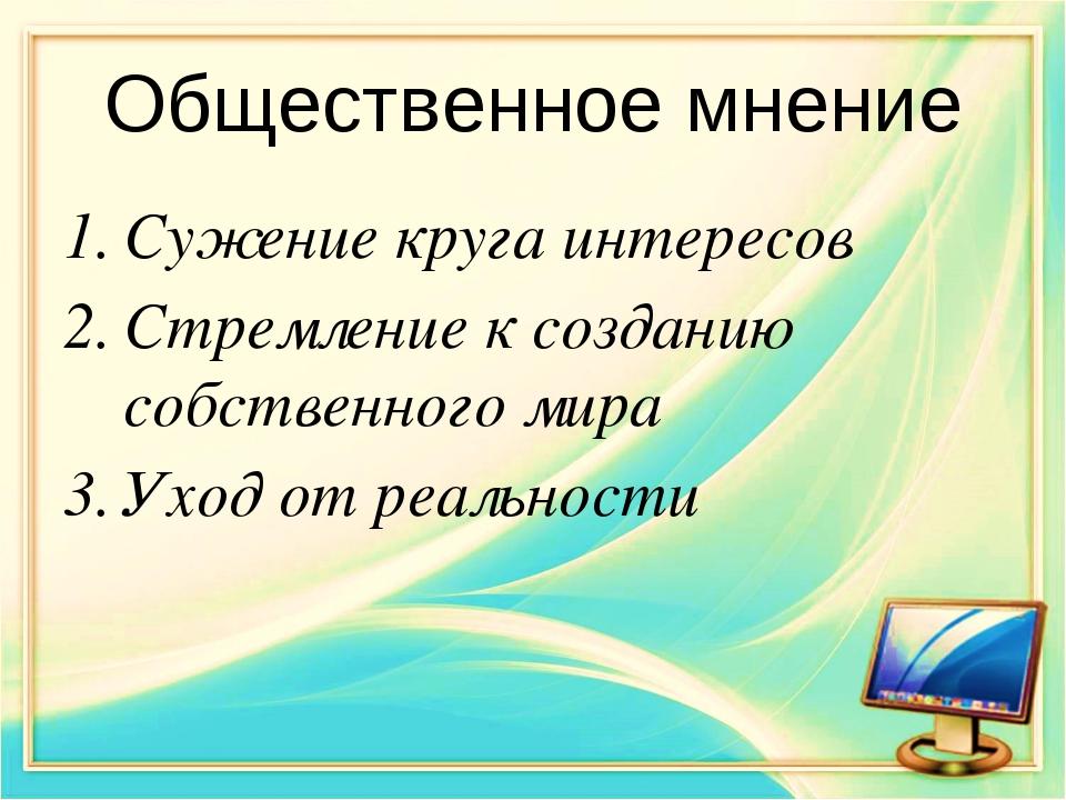 Общественное мнение Сужение круга интересов Стремление к созданию собственног...